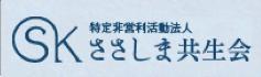 社会貢献(ささしま共生会)