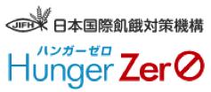社会貢献(HungerZero)